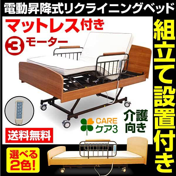 電動ベッド 介護ベッド 電動3モーターベッド ケア3-art