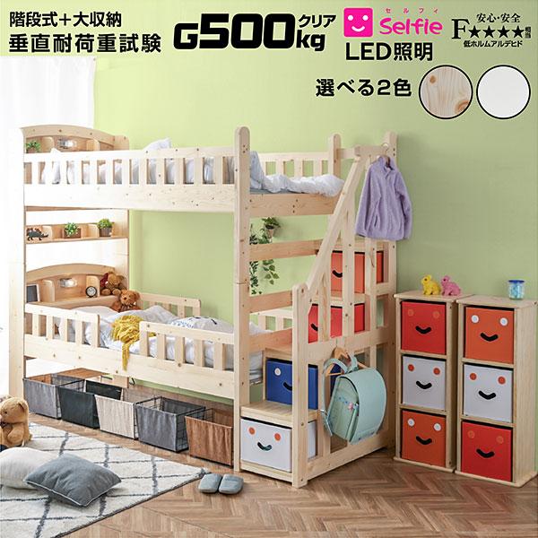 階段付き 二段ベッド セルフィ