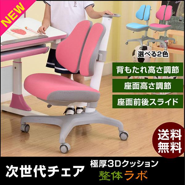 学習椅子 整体ラボ