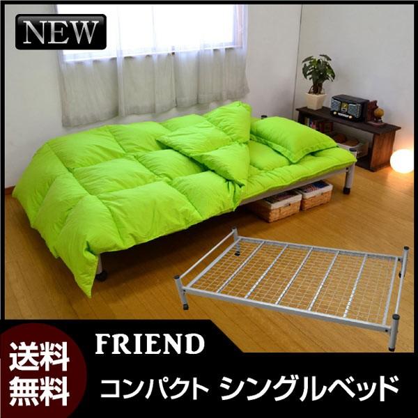 シングルベッド フレンド
