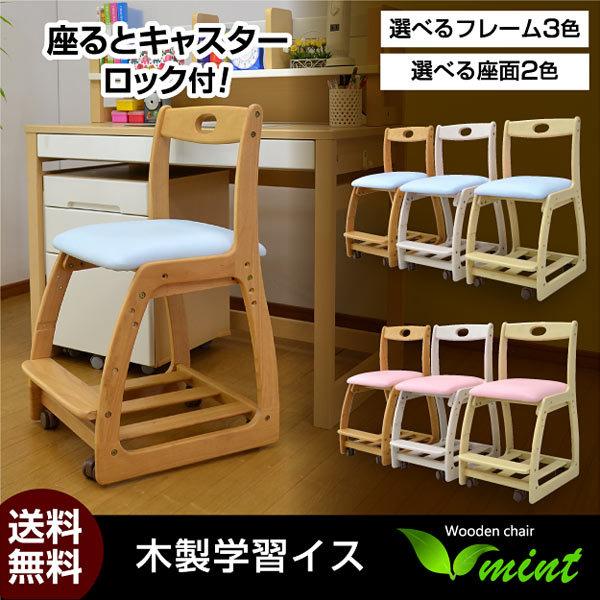 学習椅子 ミント