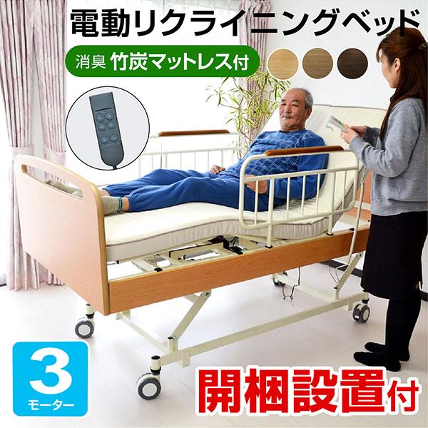 電動ベッド 介護ベッド 電動3モーターベッド てがる-art