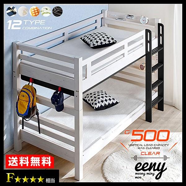 二段ベッド イーニー