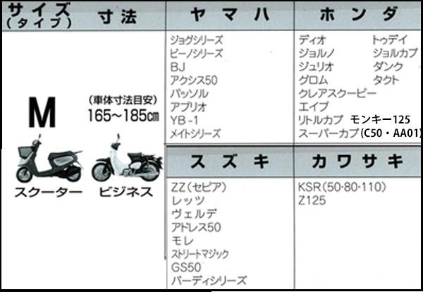 バイクドレス フィット仕様 Mの商品画像|2