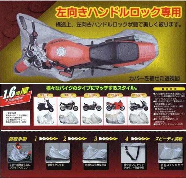 バイクドレス フィット仕様 Mの商品画像|3
