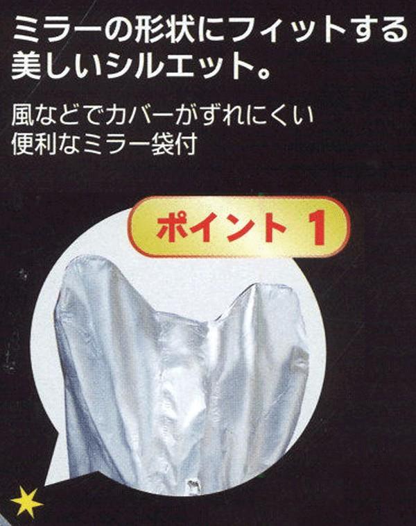 バイクドレス フィット仕様 Mの商品画像|4