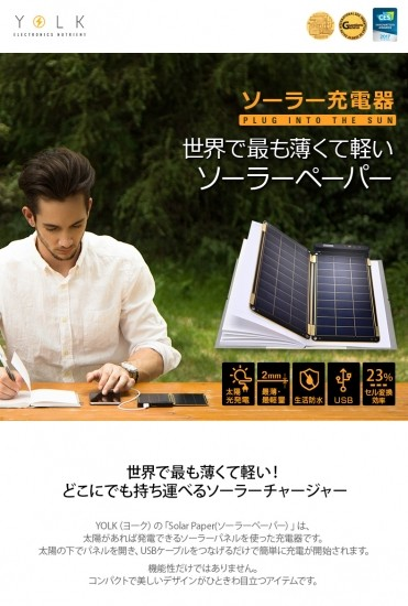 <YOLK(ヨーク)>【ソーラーチャージャー ソーラー充電器】 Solar Paper(ソーラーペーパー)5Wセット クラウドファンディングで話題の商品 YO8998
