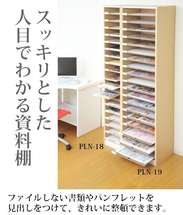 A4用紙整理棚 PLN-18の商品画像 2