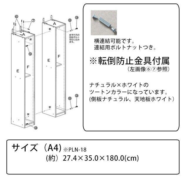 A4用紙整理棚 PLN-18の商品画像 4