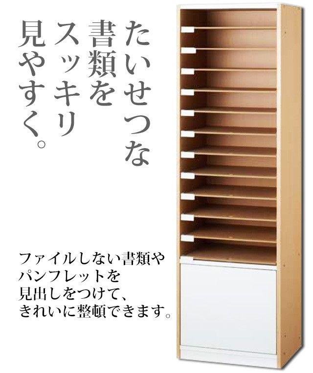 A3用紙整理棚 扉収納付 PLN-24の商品画像|ナビ