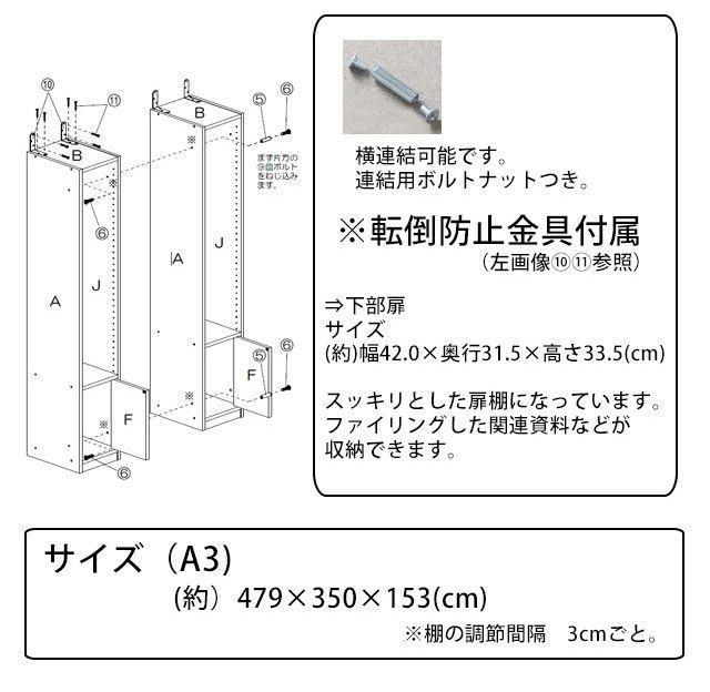 A3用紙整理棚 扉収納付 PLN-24の商品画像|3
