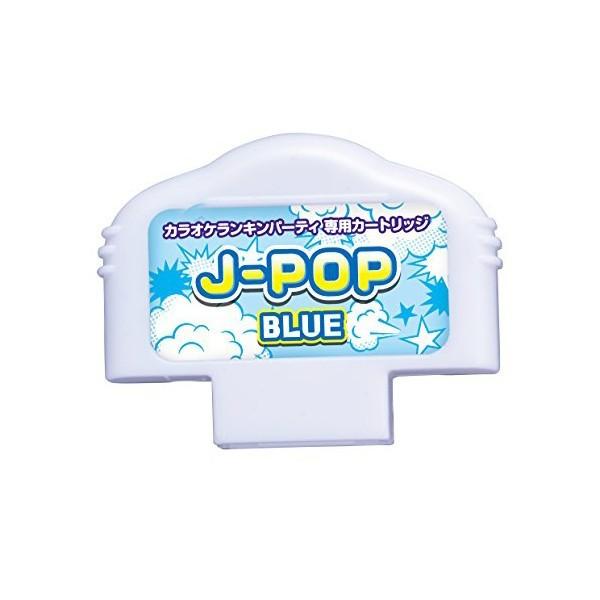 カラオケランキンパーティ ミュージックメモリ J-POP(BLUE)の商品画像|ナビ