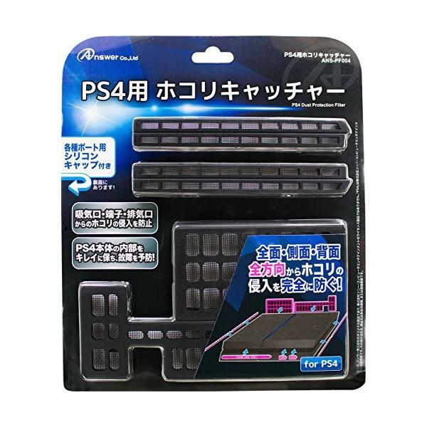 アンサー PS4本体用ホコリキャッチャー ブラック ANS-PF004BKの商品画像|ナビ