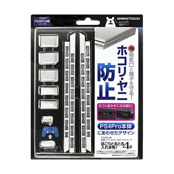 ゲームテック ほこりとるとる入れま栓!4P ホワイト P4F2005の商品画像|ナビ