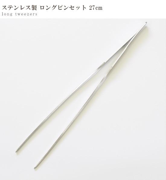 ステンレス製 ロングピンセット 27cm
