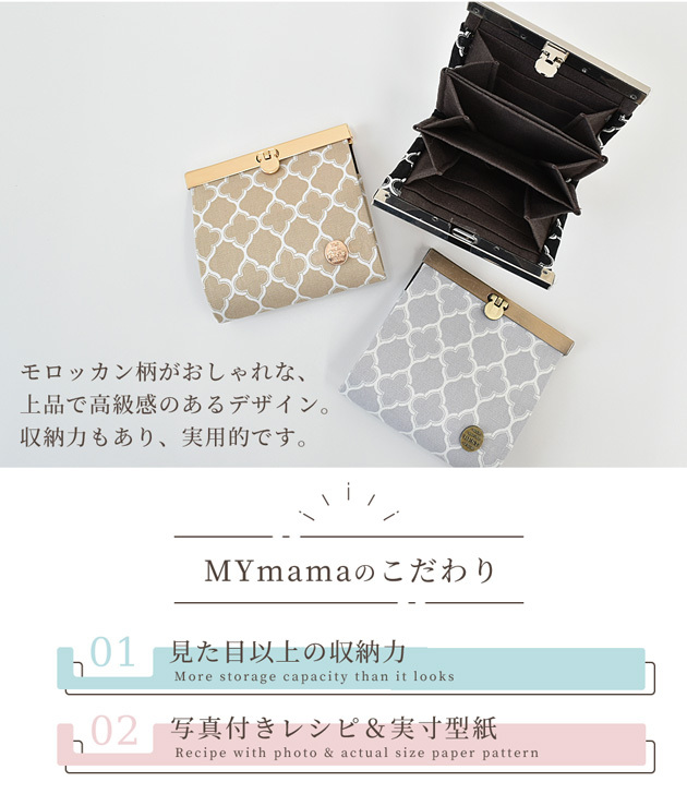 有輪 モロッカン 財布 キット 手作り