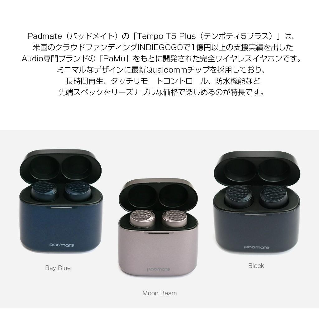Padmate(パッドメイト)Tempo T5 Plus(テンポティ5プラス)
