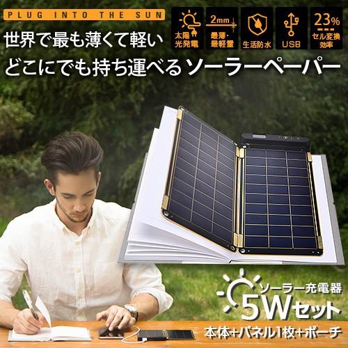ソーラー充電器 YOLK Solar Paper(ヨーク ソーラーペーパー)5Wセット ソーラーチャージャー
