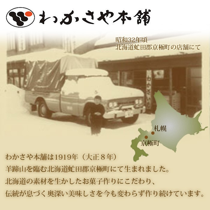 わかさや本舗 北海道セット WD-15Aの商品画像|4