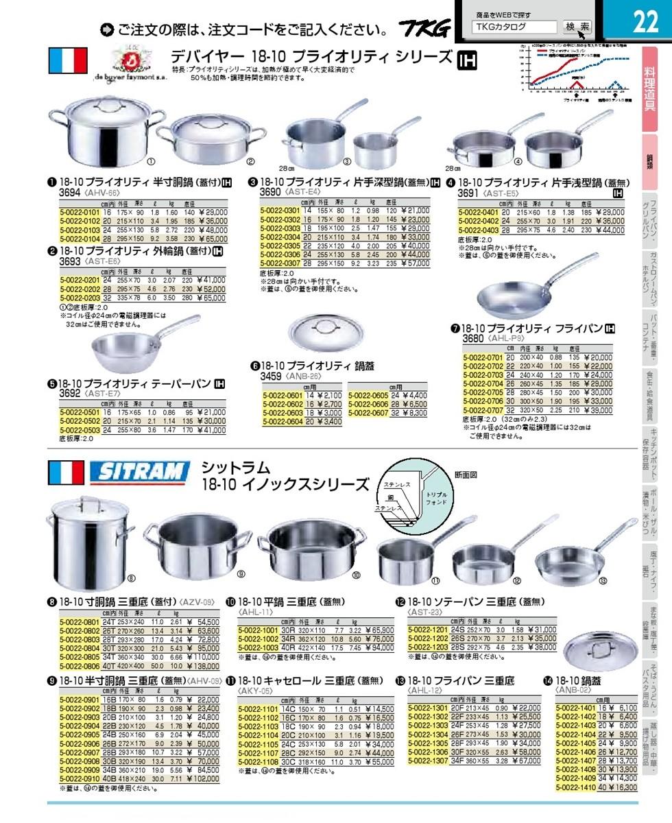 デバイヤー プライオリティ 30cm 3680の商品画像|2