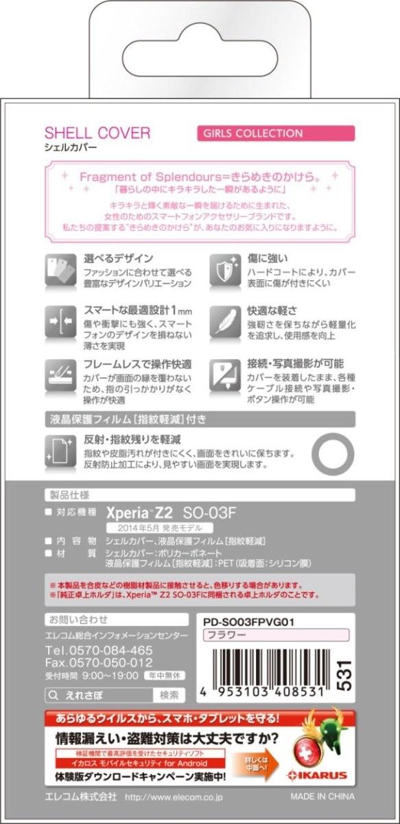 エレコム Xperia Z2 SO-03F用 シェルカバー for Girl フラワー PD-SO03FPVG01の商品画像|4