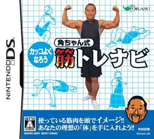 【DS】 角ちゃん式筋トレナビの商品画像|ナビ