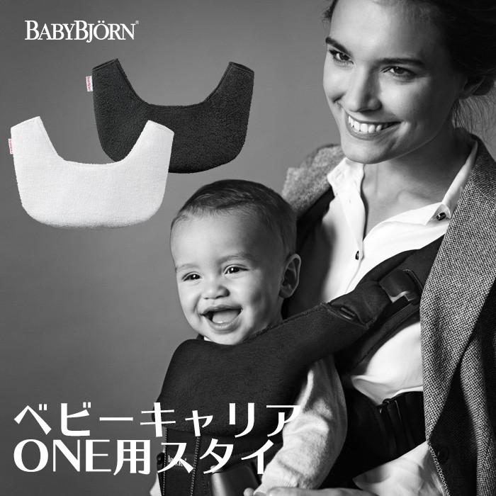 ベビービョルン ベビーキャリア ONE用スタイ(ブラック)の商品画像|2