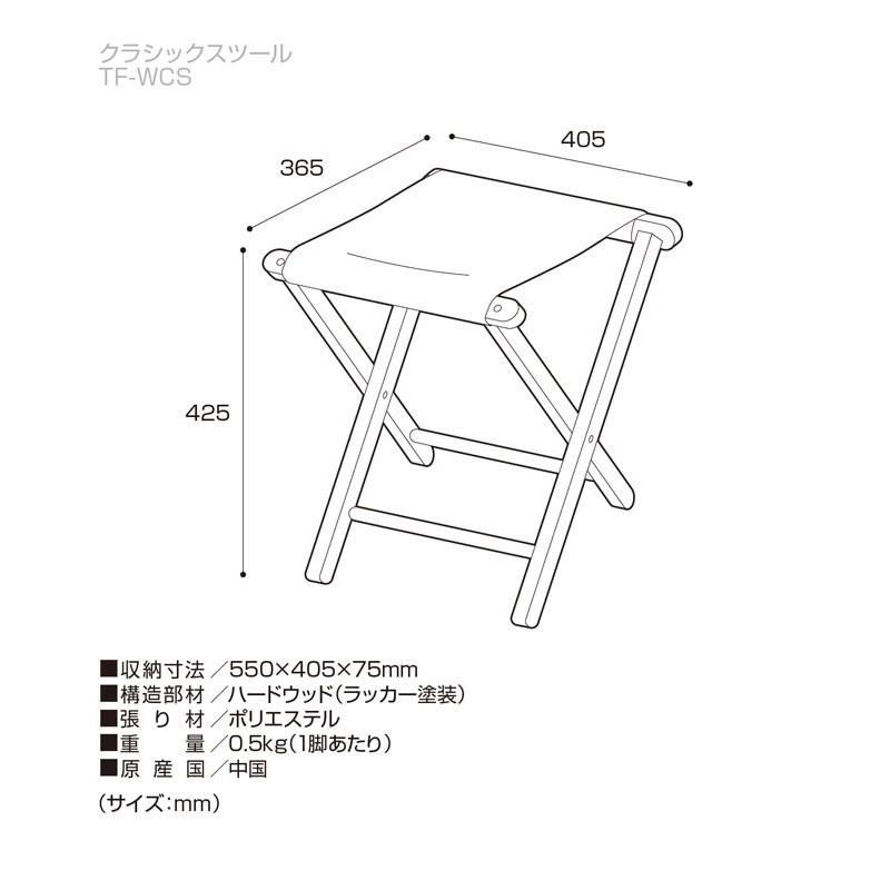 テントファクトリー スタンド&スツール TF-WCS-N-BLの商品画像 2