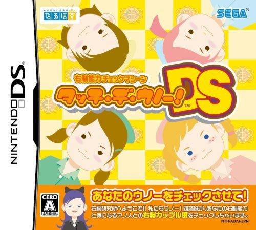 【DS】 タッチ・デ・ウノー!DSの商品画像 ナビ