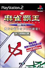 【PS2】 麻雀覇王 段級バトルの商品画像|ナビ