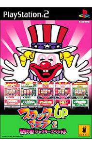 【PS2】 スロッターUPマニア2 告知の極! ジャグラースペシャルの商品画像 ナビ
