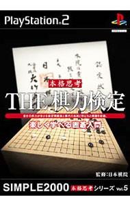 【PS2】 SIMPLE2000本格思考シリーズ Vol.5 THE 棋力検定 ~楽しく学べる囲碁入門~の商品画像|ナビ