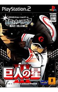 【PS2】 スロッターUPコア8 極炎打! 巨人の星 IIIの商品画像|ナビ