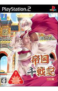 【PS2】 帝国千戦記 ベスト版の商品画像 ナビ