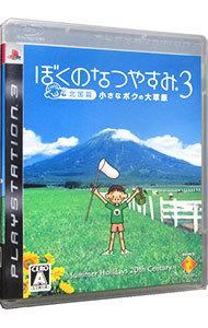 【PS3】ソニー・インタラクティブエンタテインメント ぼくのなつやすみ3 -北国篇- 小さなボクの大草原の商品画像|ナビ