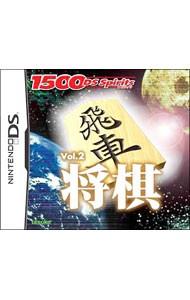 【DS】 1500 DS spirits Vol.2 将棋の商品画像|ナビ