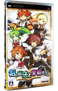 【PSP】アクワイア 剣と魔法と学園モノ。の商品画像|ナビ