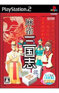【PS2】 麻雀三国志 BESTの商品画像 ナビ