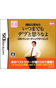 【DS】 岡田斗司夫のいつまでもデブと思うなよ DSレコーディングダイエットの商品画像 ナビ