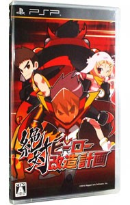 【PSP】日本一ソフトウェア 絶対ヒーロー改造計画(通常版)の商品画像 ナビ