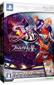 【PSP】日本ファルコム イース -フェルガナの誓い- ドラマCD同梱版(限定版)の商品画像 ナビ