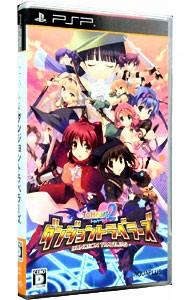 【PSP】アクアプラス ToHeart2 ダンジョントラベラーズ [通常版]の商品画像 ナビ