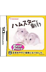 【DS】 ハムスターと暮らそう [Best Price]の商品画像|ナビ