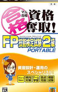 【PSP】メディアファイブ マル合格資格奪取!FP(ファイナンシャル・プランニング)技能検定試験2級の商品画像|ナビ