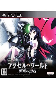 【PS3】バンダイナムコエンターテインメント アクセル・ワールド -加速の頂点- [初回限定生産版]の商品画像 ナビ