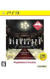 【PS3】カプコン バイオハザード HDリマスター [PS3 The Best]の商品画像|ナビ