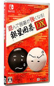 【Switch】 遊んで囲碁が強くなる! 銀星囲碁DXの商品画像|ナビ