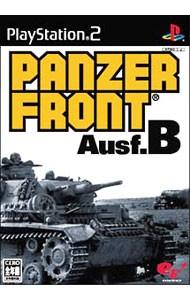 【PS2】 PANZER FRONT Ausf.Bの商品画像 ナビ