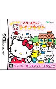 【DS】 毎日ステキ! ハローキティのライフキットの商品画像|ナビ