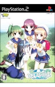 【PS2】 よつのは ~a journey of sincerity~ (初回限定版)の商品画像 ナビ